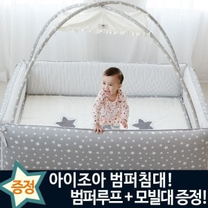 Product Image of the 아이조아 범퍼침대