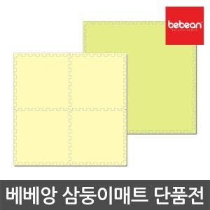 Product Image of the 베베앙 팡키즈 놀이방 매트