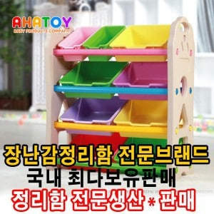 Product Image of the Aha toy 장난감 정리함