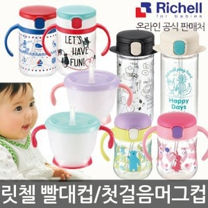Product Image of the 릿첼 AQ 스트로 머그 빨대컵
