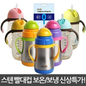 Product Image of the 지앤마 스텐 빨대컵