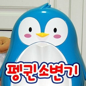 Product Image of the 펭귄 남아 소변기