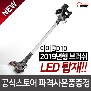 Product Image of the 아이룸 D10 무선청소기