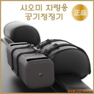 Product Image of the 샤오미 차량용 공기청정기