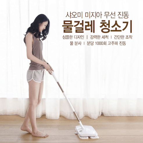 Product Image of the 샤오미 미지아 진동 물걸레 청소기