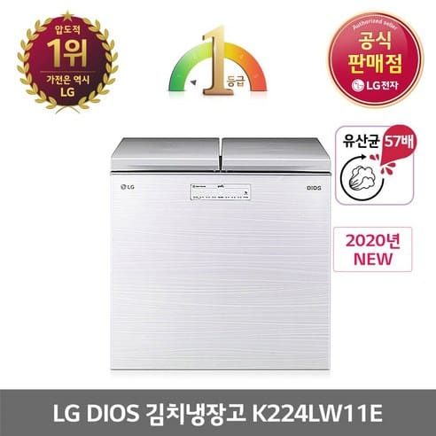 Product Image of the LG DIOS 1등급 김치냉장고